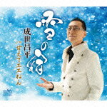 雪の宿/成世昌平[CD]【返品種別A】