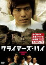 【送料無料】クライマーズ・ハイ(新価格)/佐藤浩市[DVD]【返品種別A】
