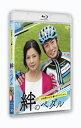 【送料無料】24時間テレビ42ドラマスペシャル「絆のペダル」【Blu-ray】/相葉雅紀[Blu-ray]【返品種別A】