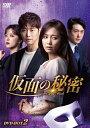 【送料無料】仮面の秘密 DVD-BOX2/キム・ジェウォン[DVD]【返品種別A】