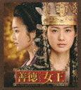 【送料無料】善徳女王  ブルーレイ・コンプリート・プレミアムBOX/イ・ヨウォン[Blu-ray]【返品種別A】