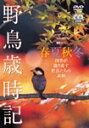 【送料無料】野鳥歳時記・春夏秋冬-四季が織り成す野鳥たちの素顔-/鳥[DVD]【返品種別A】