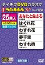 【送料無料】テイチクDVDカラオケ うたえもんW(128)最新演歌編/カラオケ[DVD]【返品種別A】