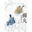 【送料無料】蝉丸 -陰陽師の音-/スガダイロー×夢枕獏[CD]【返品種別A】