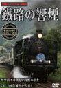【送料無料】鐵路の響煙 磐越西線1 SLばんえつ物語/鉄道[DVD]【返品種別A】