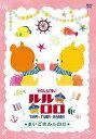 がんばれ!ルルロロ 〜まいごのルルロロ〜/アニメーション[DVD]【返品種別A】