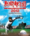 【送料無料】熱闘甲子園 2012 〜第94回大会 48試合完全収録〜/野球[Blu-ray]【返品種別A】