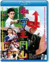 【送料無料】中学生円山 ブルーレイスタンダード・エディション/草ナギ剛[Blu-ray]【返品種別A】