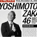 泣かせてくれよ(HIDEBOH盤)/吉本坂46[CD]【返品種別A】
