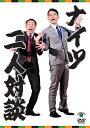 【送料無料】二人対談/ナイツ[DVD]【返品種別A】