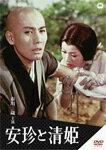 安珍と清姫/市川雷蔵[DVD]【返品種別A】