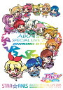 STAR☆ANIS アイカツ!スペシャルLIVE TOUR 2015 SHINING STAR* For FAMILY LIVE DVD/STAR☆ANIS[DVD]【返品種別A】