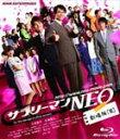 【送料無料】サラリーマンNEO 劇場版(笑)/小池徹平[Blu-ray]【返品種別A】