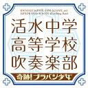 奇跡!ブラバン少女/活水中学・高等学校吹奏楽部[CD]【返品種別A】