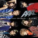 【送料無料】Dream After Dream 〜夢から醒めた夢〜/逢いたい理由(DVD(Dream After Dream 〜夢から醒めた夢〜 Music Video)付)/AAA[CD+DVD]【返品種別A】