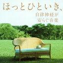 【送料無料】ほっとひといき、自律神経が安らぐ音楽/FRANKIE T[CD]【返品種別A】