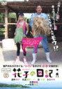 【送料無料】花子の日記/倉科カナ[DVD]【返品種別A】