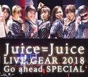 【送料無料】Juice=Juice LIVE GEAR 2018 〜Go ahead