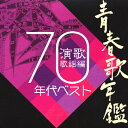 青春歌年鑑 演歌歌謡編 1970年代ベスト/オムニバス[CD]【返品種別A】