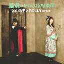 Artist Name: Ta Line - 暴虐のからくり人形楽団/谷山浩子×ROLLY(THE 卍)[CD]【返品種別A】