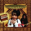 Rakuten - PANDORA'S SONG/紅JAM[CD]【返品種別A】