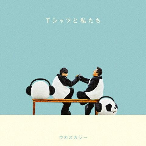 Tシャツと私たち/ウカスカジー[CD]【返品種別A】