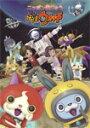 【送料無料】妖怪ウォッチ DVD-BOX6[初回仕様]/アニメーション[DVD]【返品種別A】
