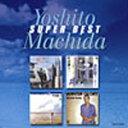 町田義人 スーパー・ベスト/町田義人[CD]【返品種別A】