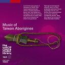 【送料無料】台湾先住民の音楽/民族音楽[CD]【返品種別A】【smtb-k】【w2】