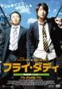 【送料無料】フライ・ダディ 特別版/イ・ジュンギ[DVD]【返品種別A】
