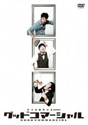 【送料無料】グッドコマーシャル/西野亮廣(キングコング),石田明(NON STYLE),村上純(しずる)[DVD]【返品種別A】