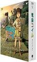 【送料無料】電脳コイル Blu-ray Disc Box/アニメーション Blu-ray 【返品種別A】