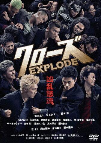 【送料無料】クローズEXPLODE スタンダード・エディション/東出昌大[DVD]【返品種別A】