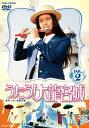 【送料無料】うたう!大龍宮城 VOL.2/中山博子[DVD]【返品種別A】