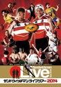 【送料無料】[枚数限定]サンドウィッチマンライブツアー2014/サンドウィッチマン[DVD]【返品種別A】