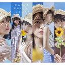 思い出せる恋をしよう<Type A>(通常盤)/STU48[CD+DV