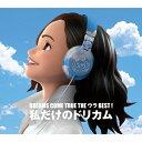 【送料無料】DREAMS COME TRUE THE ウラBEST! 私だけのドリカム/DREAMS COME TRUE[CD]【返品種別A】