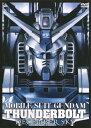 【送料無料】機動戦士ガンダム サンダーボルト DECEMBER SKY【DVD】/アニメーション[DVD]【返品種別A】
