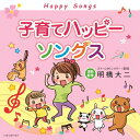 Rakuten - 子育てハッピーソングス/オムニバス[CD]【返品種別A】