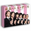 【送料無料】最高の人生の終り方~エンディングプランナー~ Blu-ray BOX/山下智久[Blu-ray]【返品種別A】