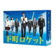 【送料無料】下町ロケット -ディレクターズカット版- Blu-ray BOX/阿部寛[Blu-ray]【返品種別A】
