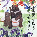 CD - うたうまい 童謡うたう/うたうまい[CD]【返品種別A】