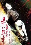 【送料無料】天使のはらわた 赤い眩暈/桂木麻也子[DVD]【返品種別A】