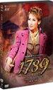 【送料無料】『1789—バスティーユの恋人たち—』/宝塚歌劇団月組[DVD]【返品種別A】