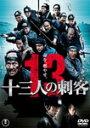 【送料無料】十三人の刺客 通常版/役所広司[DVD]【返品種別A】