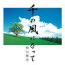 千の風になって/秋川雅史[CD]【返品種別A】