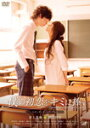 【送料無料】僕の初恋をキミに捧ぐ スタンダード・エディション/井上真央[DVD]【返品種別A】【smtb-k】【w2】