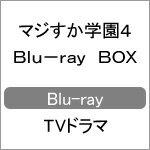 【送料無料】マジすか学園4 Blu-ray BOX/宮脇咲良,<strong>島崎遥香</strong>[Blu-ray]【返品種別A】
