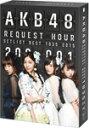 【送料無料】AKB48 リクエストアワーセットリストベスト1035 2015(200〜1ver.)スペシャルBOX/AKB48[Blu-ray]【返品種別A】