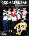 【送料無料】舞台 おそ松さんon STAGE 〜SIX MEN 039 S SHOW TIME2〜 DVD/高崎翔太 DVD 【返品種別A】